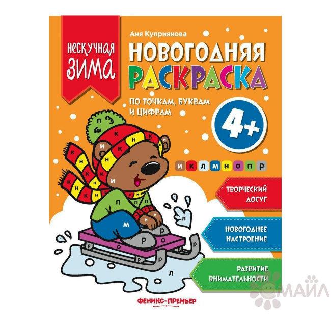 Новогодняя раскраска по точкам, буквам и цифрам 4+. - Изд ...
